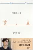 여행의 이유 : 김영하 산문 표지이미지